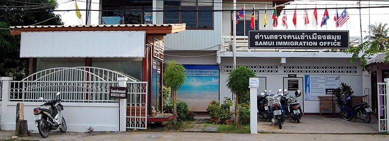 Иььиграционный офис на Самуи