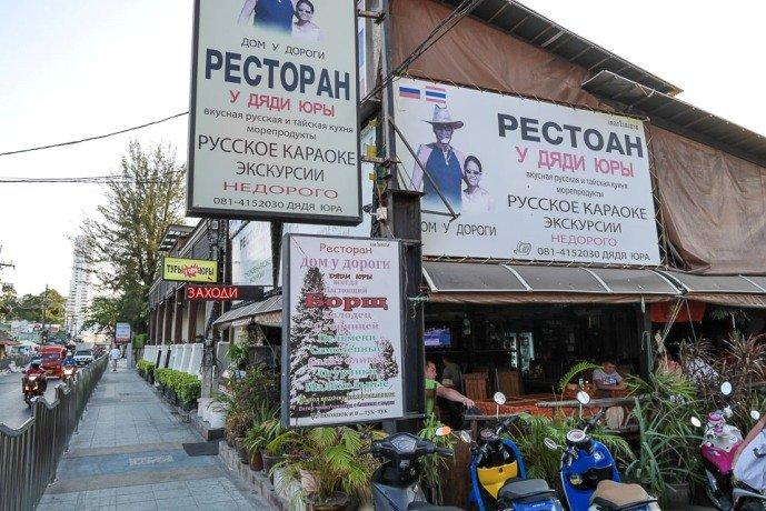 Ресторан У дяди Юры
