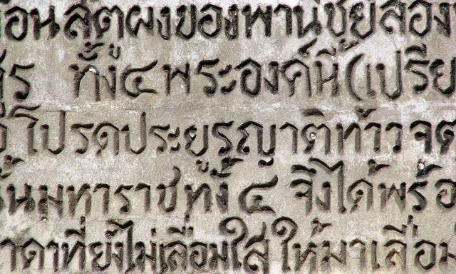 Язык в Тайланде