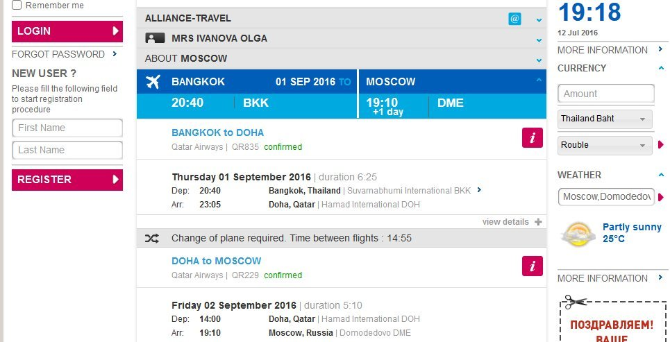 Как забронировать билет на самолет без оплаты