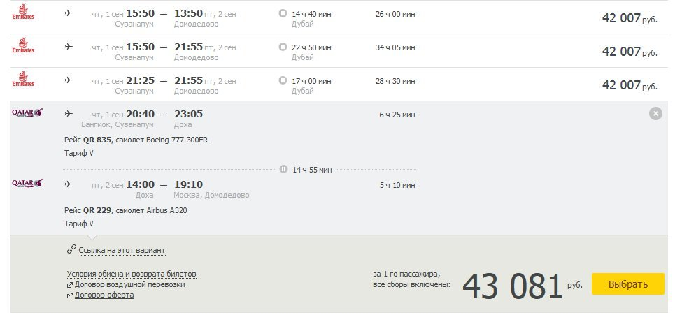 Ростов на дону сургут авиабилеты цена