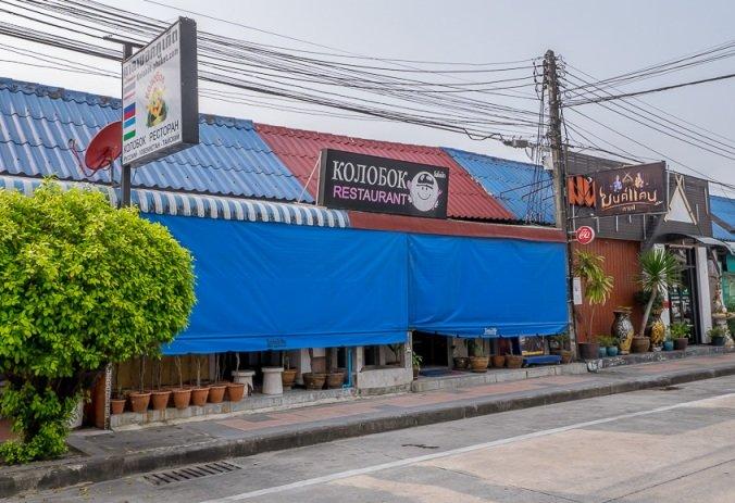 Ресторан Колобок Пхукет