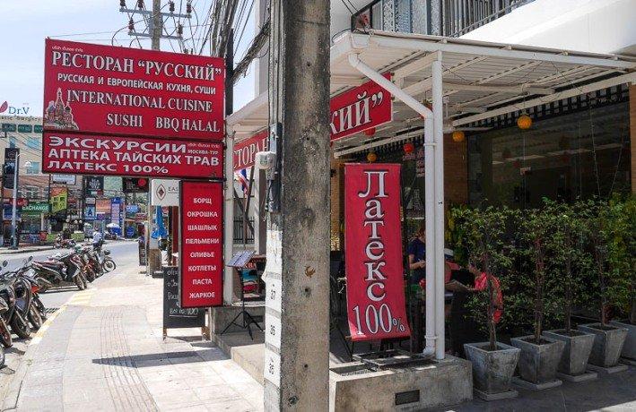 Ресторан Русский Пхукет