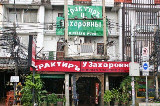 Русский язык в Тайланде