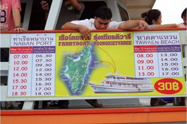 Как добраться из Паттайи на Ко Лан