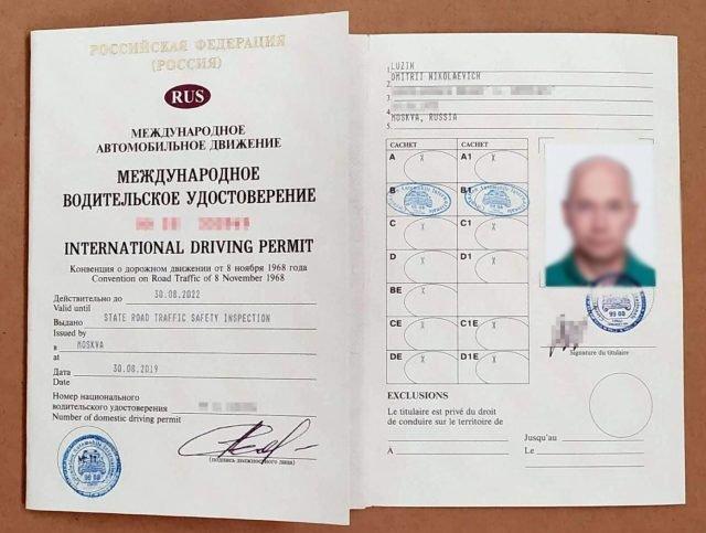 водительские права во Вьетнаме