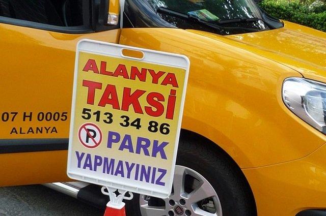 Алания такси